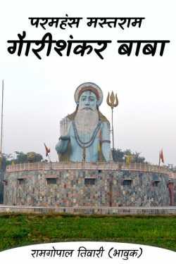 paramhans mastram gaurishankar baba - 1 by रामगोपाल तिवारी (भावुक) in Hindi