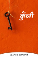 कुँजी by Deepak sharma in Hindi