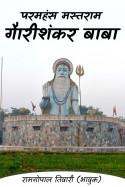 रामगोपाल तिवारी (भावुक) द्वारा लिखित  परमहंस मस्तराम गैारीशंकर बाबा - 4 बुक Hindi में प्रकाशित
