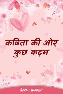 kavita ki or kuchh  kadam by बेदराम प्रजापति