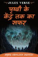 Abhilekh Dwivedi द्वारा लिखित  पृथ्वी के केंद्र तक का सफर - 40 बुक Hindi में प्रकाशित