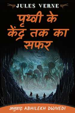 Journey to the center of the earth - 20 by Abhilekh Dwivedi in Hindi
