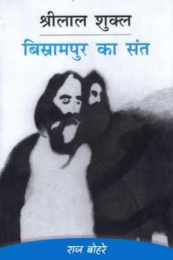shreelal shukla-bishrampur ka sant by राज बोहरे in Hindi