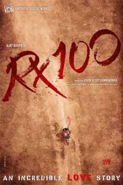RX 100 by Sachin Sagathiya in Gujarati