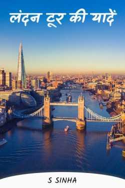 London Tour Ki Yaaden - 1 by S Sinha in Hindi