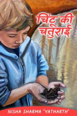 Cleverness of Chintu ... by NISHA SHARMA 'YATHARTH' in Hindi