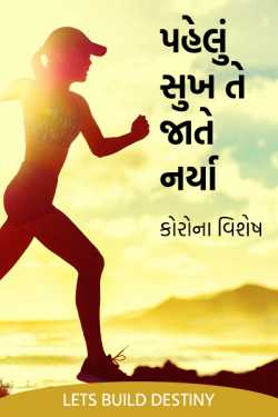 First Happiness is to be Self- Healthy by letsbuilddestiny in Gujarati