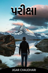 પરીક્ષા by Jigar Chaudhari in Gujarati