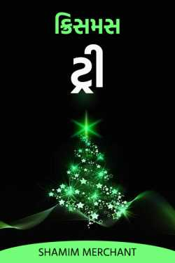 Christmas tree by SHAMIM MERCHANT in Gujarati