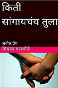 How much do you want to tell - 1 by प्रियंका अरविंद मानमोडे in Marathi