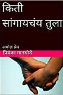 किती सांगायचंय तुला - ७ by प्रियंका अरविंद मानमोडे in Marathi