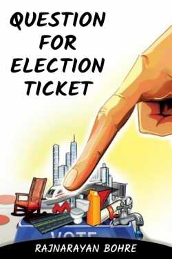 Question For Election ticket by Rajnarayan Bohre in English