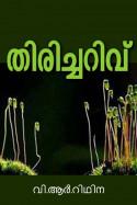 തിരിച്ചറിവ് by വി.ആർ.റിഥിന in Malayalam