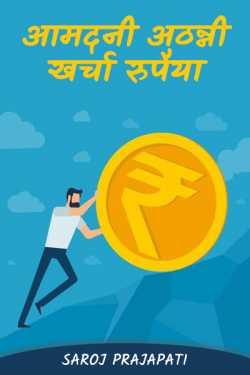 Earning money by Saroj Prajapati in Hindi