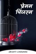 प्रेमम पिंजरम - 3 by Srishtichouhan in Hindi
