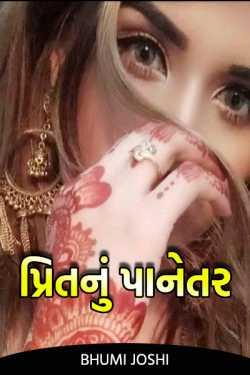 """Bhumi Joshi """"સ્પંદન"""" દ્વારા પ્રિત નું પાનેતર ગુજરાતીમાં"""