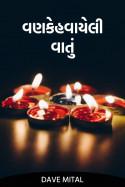 વણકેહવાયેલી વાતો - ૧૧ by DAVE MITAL in Gujarati