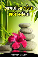 લાગણીના વહેણ - શબ્દ સરિતાં by anjana Vegda in Gujarati