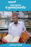 रामगोपाल तिवारी द्वारा लिखित  रत्नावली-17 संस्कृतानुवादकः   पं. गुलामदस्तगीरः बुक Hindi में प्रकाशित