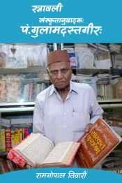 रत्नावली-17 संस्कृतानुवादकः   पं. गुलामदस्तगीरः