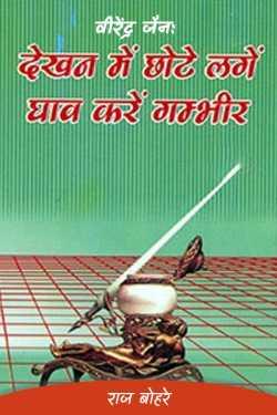 virendr jain -dekhan me chhote lagen by राज बोहरे in Hindi