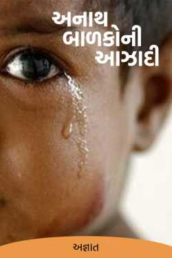 Freedom of orphans by અજ્ઞાત in Gujarati