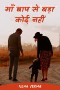 माँ बाप से बड़ा कोई नहीं by Neha Verma in Hindi