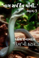 Dakshesh Inamdar દ્વારા દીલ ની કટાર-નાગ સર્પ દૈવ યોની ભાગ-3 ગુજરાતીમાં