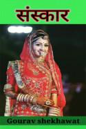 Gourav shekhawat द्वारा लिखित  संस्कार बुक Hindi में प्रकाशित