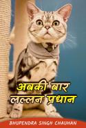 Bhupendra Singh chauhan द्वारा लिखित  अबकी बार... लल्लन प्रधान - 5 - (अंतिम भाग) बुक Hindi में प्रकाशित