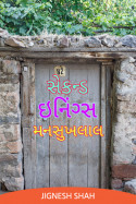 સેકન્ડ ઇનિંગ્સ મનસુખલાલ ભાગ - 4 by Jignesh Shah in Gujarati
