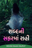શબ્દની સફરમાં રાહી by Rohini Raahi Parmar in Gujarati