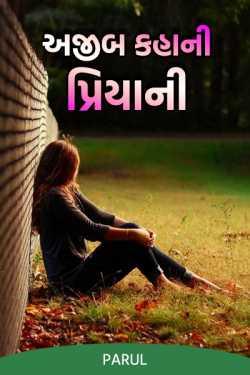 Strange story sweetheart .... - 25 by Parul in Gujarati