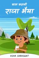 बाल कहानी - राजा भैया by Asha Saraswat in Hindi