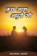 कुछ आश् अधुरी सी....... by Kalpana Sahoo in Hindi