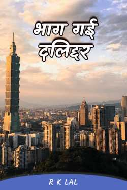 poverty vanished by r k lal in Hindi