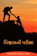 Khodifad mehul GuRu દ્વારા વિશ્વાસની પરીક્ષા ગુજરાતીમાં