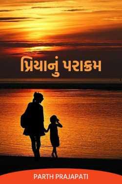 Priya's Bravery by Parth Prajapati in Gujarati