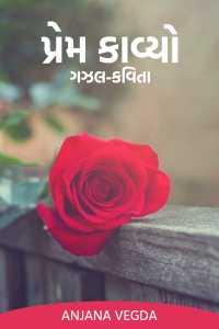 પ્રેમ કાવ્યો - ગઝલ - કવિતા