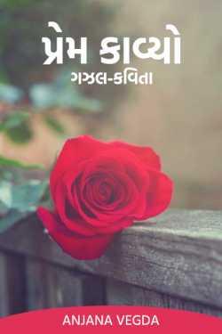 Love Poems - Ghazals - Poems by anjana Vegda in Gujarati