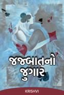 જજ્બાત નો જુગાર - 16 by Krishvi in Gujarati