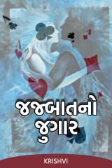 જજ્બાત નો જુગાર by Krishvi in Gujarati