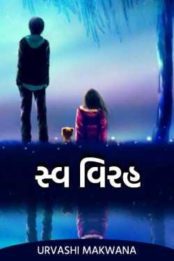 Self deprivation by Urvashi Makwana આભા in Gujarati
