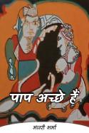 पाप अच्छे हैं ... by मंजरी शर्मा in Hindi