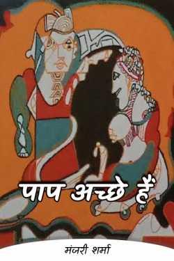Sins are good ... by मंजरी शर्मा in Hindi