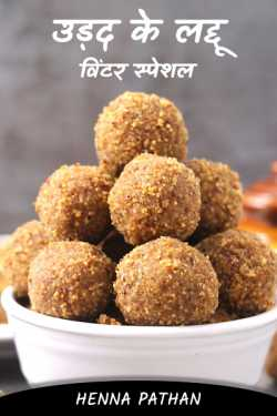 Urad's Laddu Winter Special by Henna pathan in English