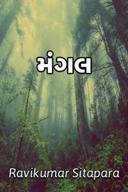 મંગલ by Ravindra Sitapara in :language