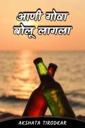 Akshata Tirodkar यांनी मराठीत आणी गोवा बोलू लागला ....