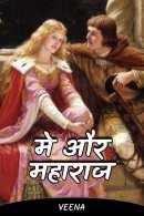 मे और महाराज - ( एक परीक्षा_१) 14 नाम  veena rajput