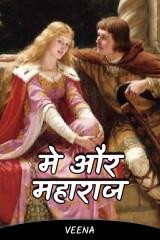 मे और महाराज by Veena in Hindi